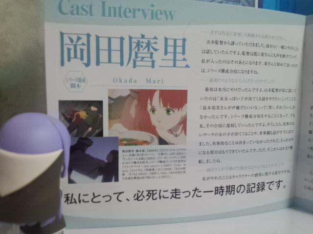 ブックレットインタビュー、ラストは岡田麿里さん