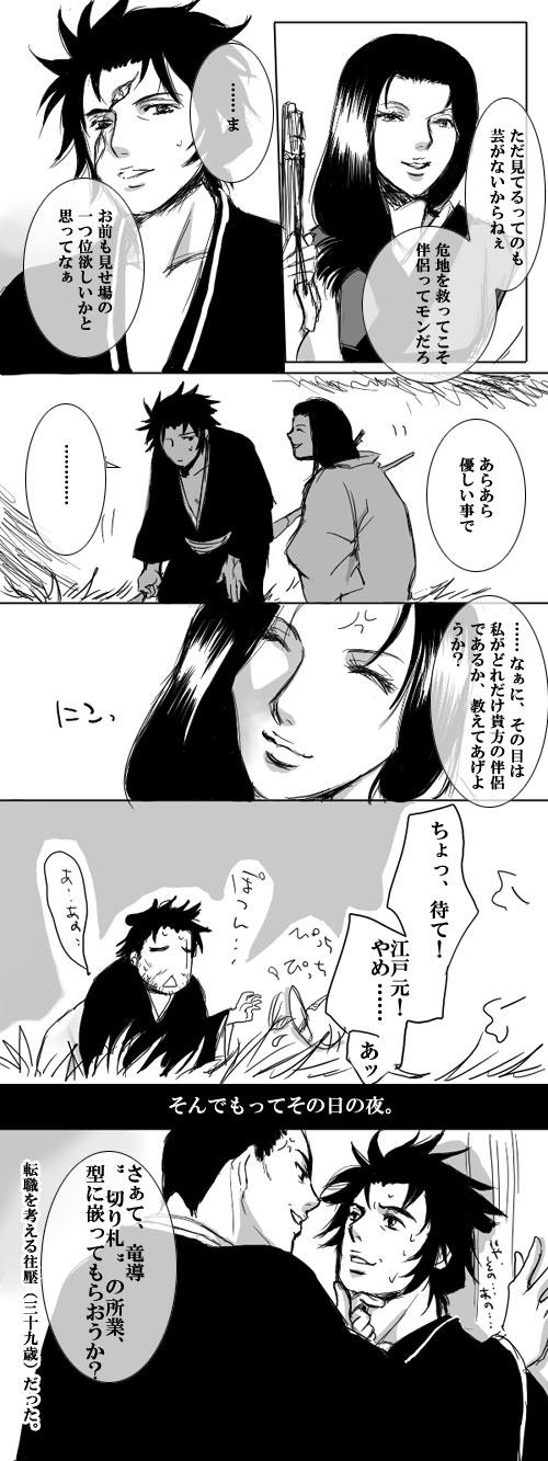 往ちゃん厄日(笑)