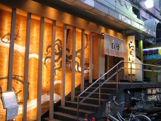 かっぽう家  とも吉 京橋店