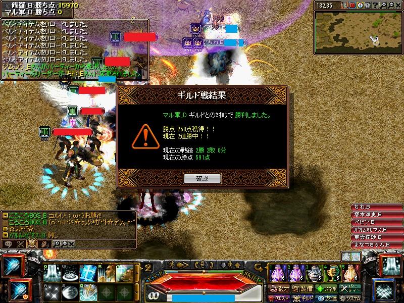 RedStone 12.01.16[00]修羅