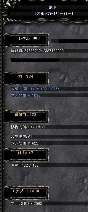Lv300記念