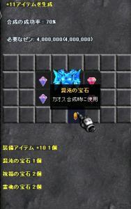 +11鎧作り