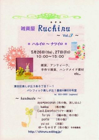 Ruchiru vol.3 フライヤー