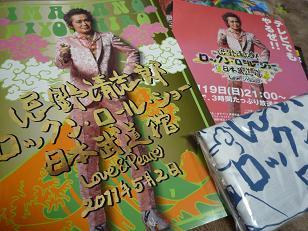 kiyoshiro110502.jpg