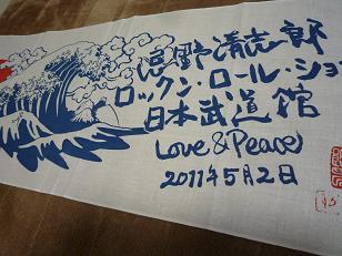 kiyoshiro110502_2.jpg
