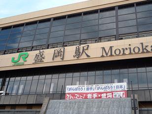 moriokast1108.jpg