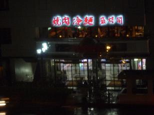 seirokaku1108.jpg