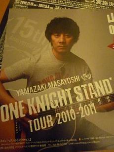 yama110823.jpg