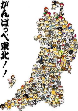 がんぱっぺ東北!!
