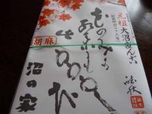 P1230628-AZUKI.jpg