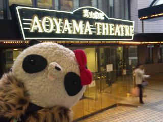ばぶちゃん青山劇場でどーん!