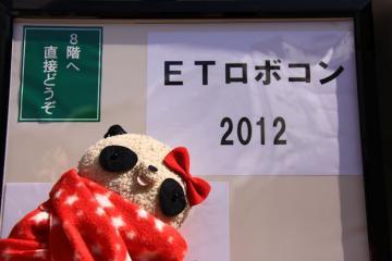 ばぶちゃんETロボコン2012お手伝い