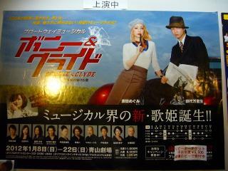 ボニー&クライドのポスター