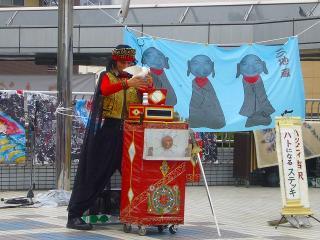 ハッピィ吉沢のパイレーツマジックショー