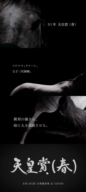 2011天皇賞CM