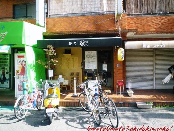 麺や紡02.04