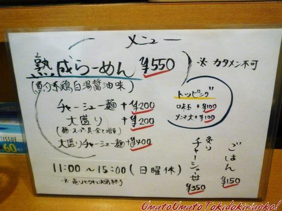 麺や紡02.01