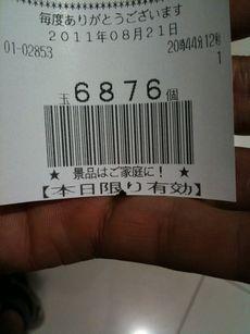 スロ 803
