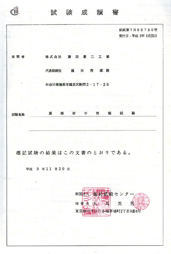 プロムナールーフF耐火認定書