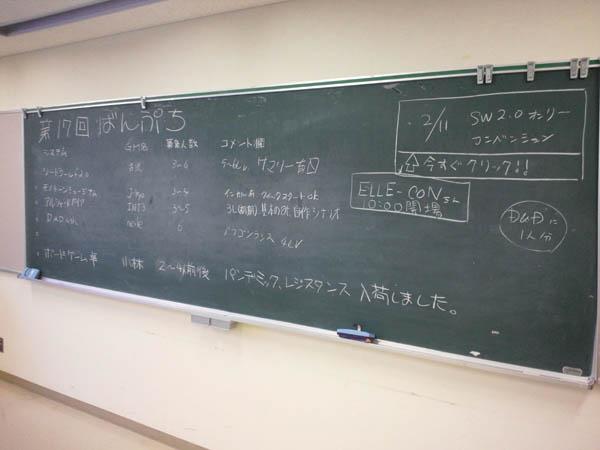 ばんぷち17-02