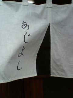 ajiyoshi.jpg