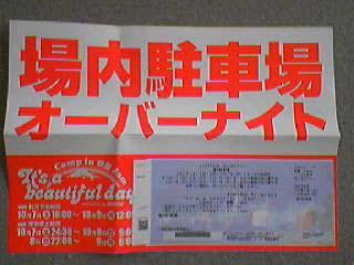 asagiri_ticket.jpg