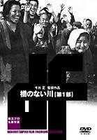 hashiNoNaiKawa1.jpg