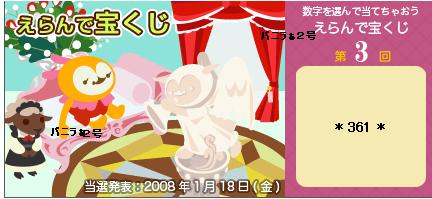 バニラぁ2号の宝くじ