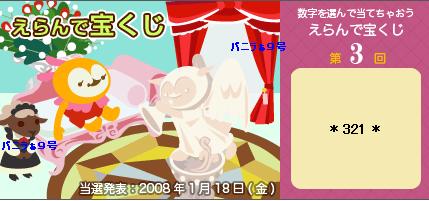 バニラぁ9号の宝くじ
