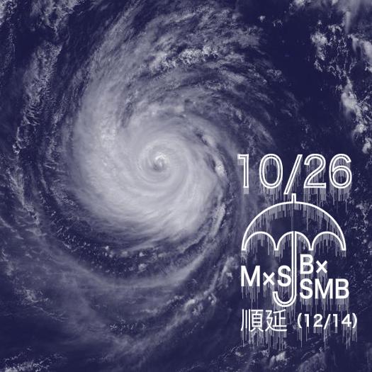 台風27号にて順延