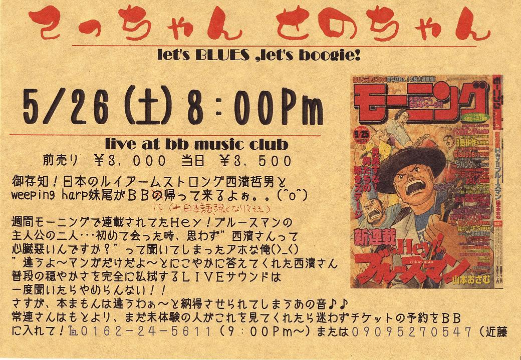 weeping harp senoo&tetsuo nishihama