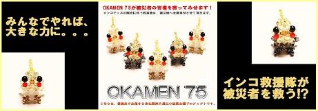 OKAMEN75