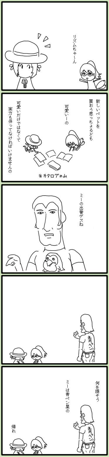 青ペン王子
