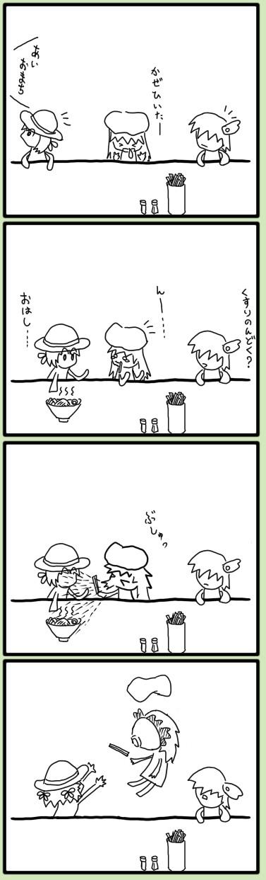 ラーメン屋