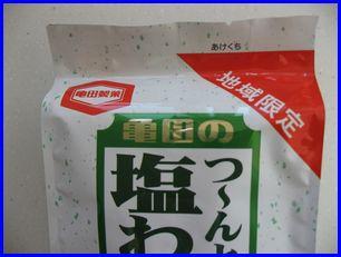 Shio-wasabi-2008-2-10-2.jpg