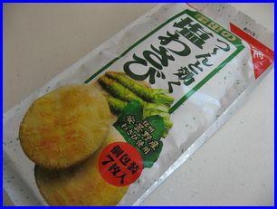 Shio-wasabi-2008-2-10.jpg