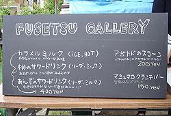 FUSETSUギャラリーカフェ