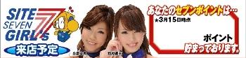 有楽 東浜DM-b2
