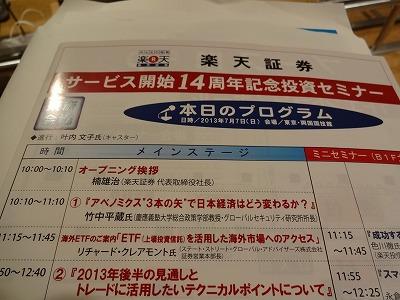 14_20130707152122.jpg