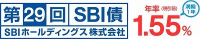 SBI社債