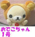 photoodeko1.jpg