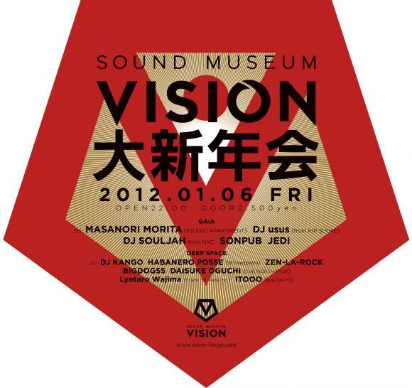 VISION_omote_convert_20120106015027.jpg