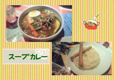 su-pu_20110626224208.jpg