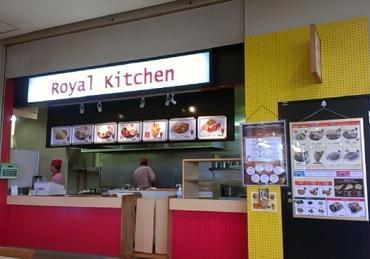 ロイヤルキッチン