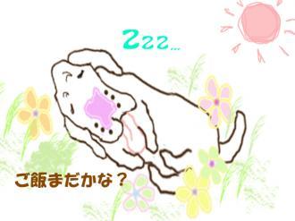 寝るいっちゃん