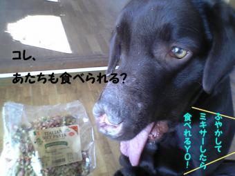あたしは食べれる?