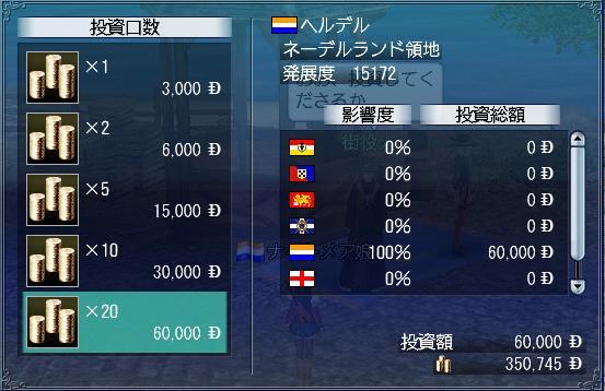 鯔鯖にて - 初爵位01