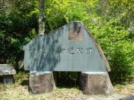 蔦の細道公園