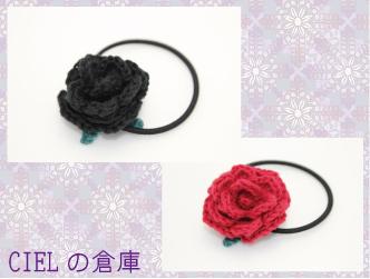 薔薇ゴム0319