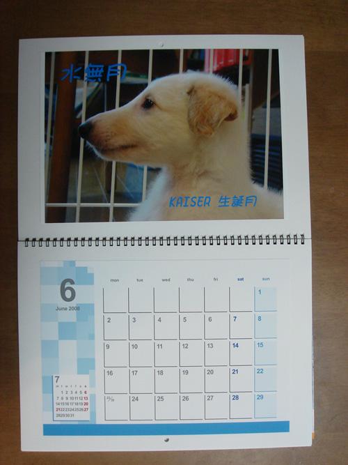 完成カレンダー3